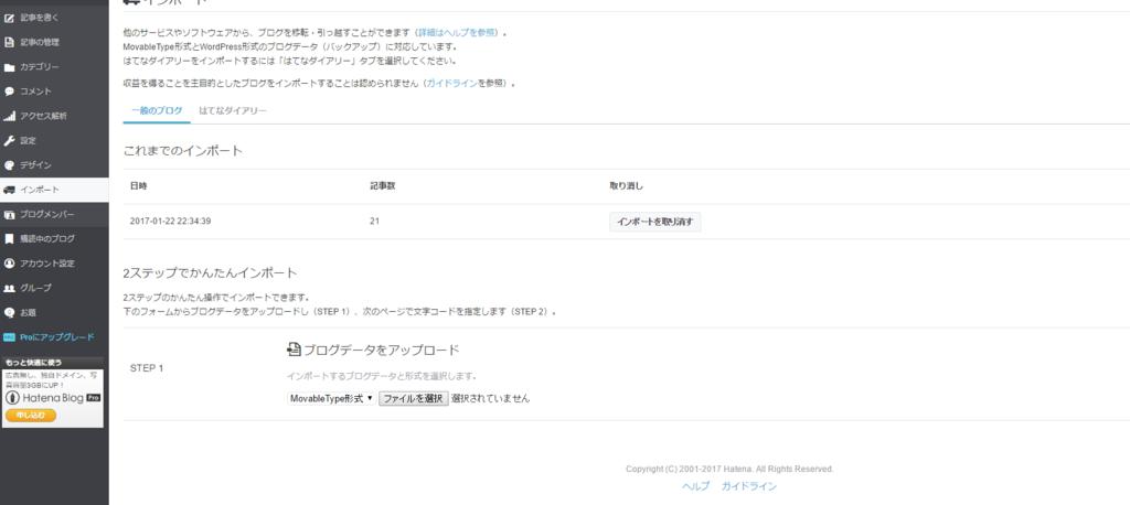 f:id:izuki0630:20170205014727p:plain