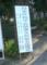 日本作物学会関東支部講演会