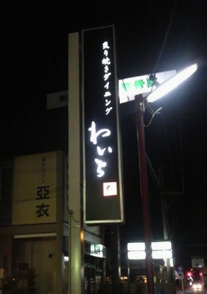武蔵小杉 わいち