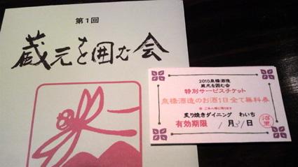 f:id:izumibashi:20110125195251j:image