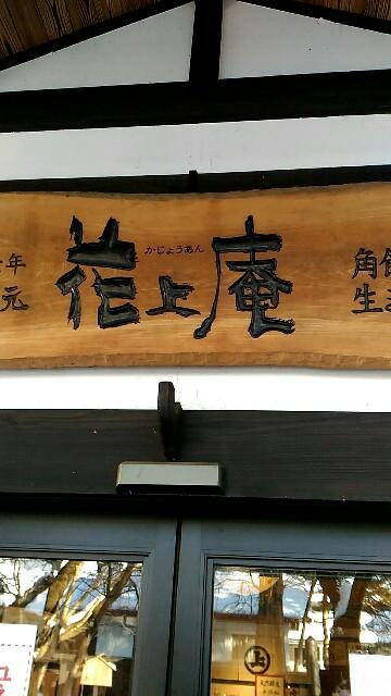 f:id:izumihudousan2007:20190115123320j:image