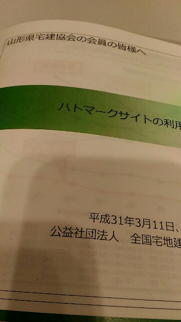 f:id:izumihudousan2007:20190312213531j:image