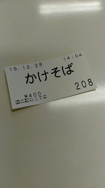f:id:izumihudousan2007:20191229112957j:image