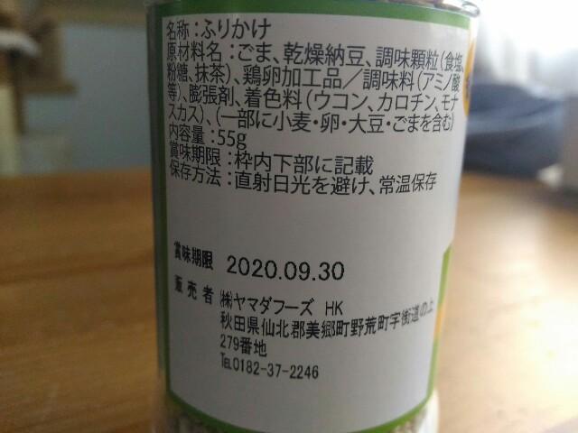 f:id:izumihudousan2007:20200505074444j:image