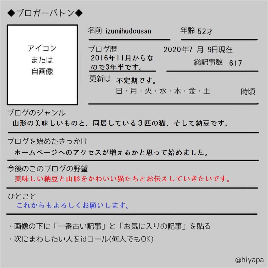 f:id:izumihudousan2007:20200708155127j:plain