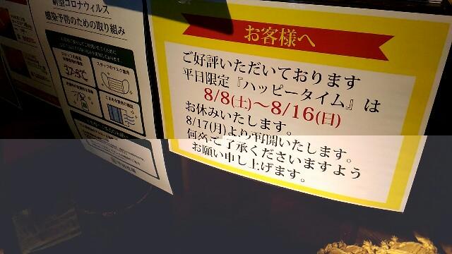 f:id:izumihudousan2007:20200810205707j:image