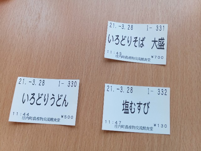 f:id:izumihudousan2007:20210329204244j:image