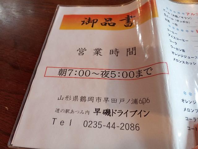 f:id:izumihudousan2007:20210523180321j:image