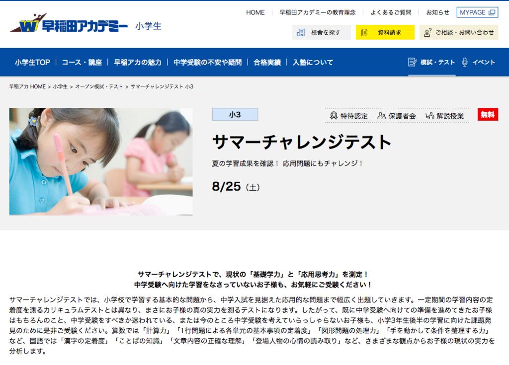 マイ ページ アカデミー 早稲田
