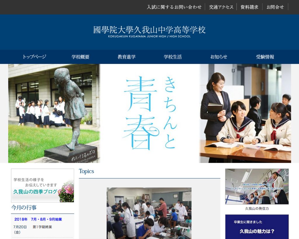 大学 発表 國學院 合格