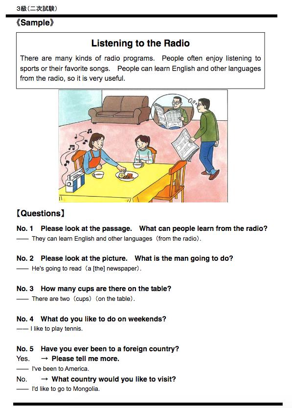 二 過去 2 検 次 問 英 準 級 試験