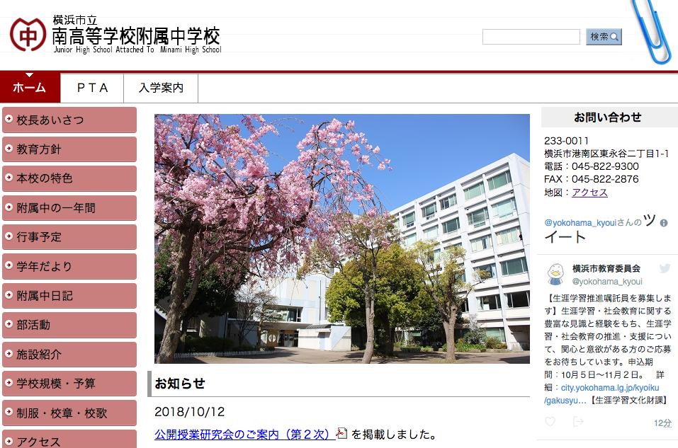 高校 値 南 横須賀 偏差