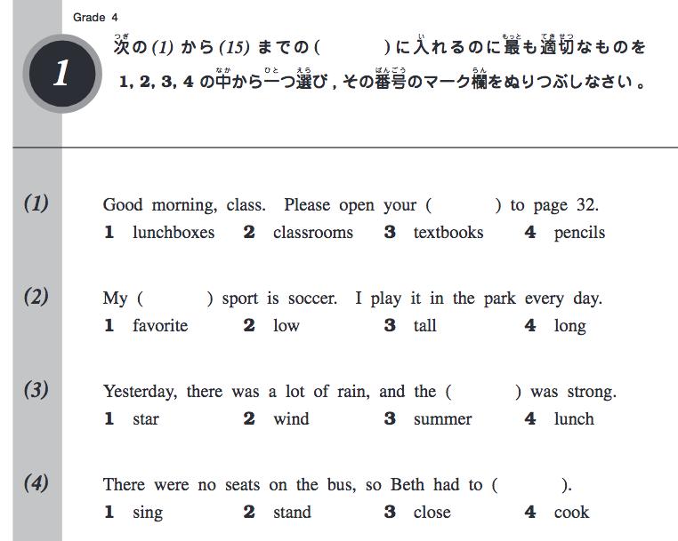 英 検 4 級 過去 問
