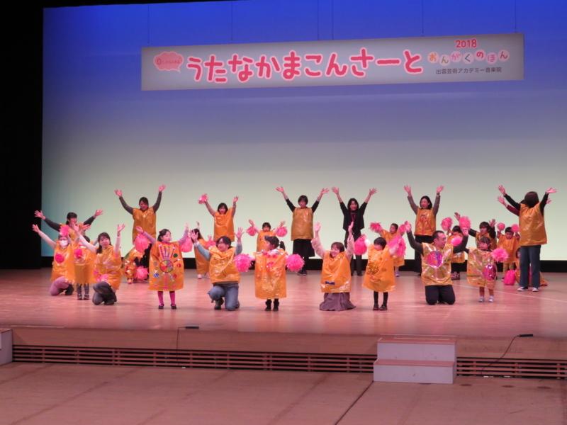 f:id:izumo_academy_of_arts:20180128091306j:image:w360