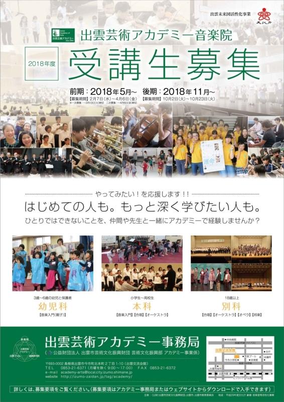 f:id:izumo_academy_of_arts:20180202110132j:image:w270