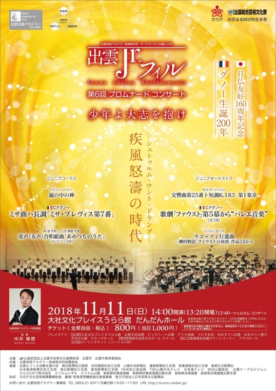 f:id:izumo_academy_of_arts:20180709152335j:image:w300