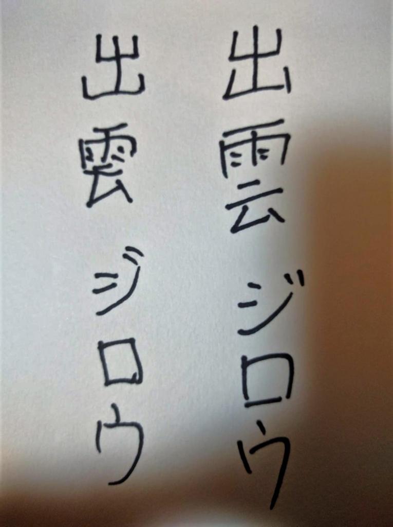 f:id:izumojiro:20170106204115j:plain