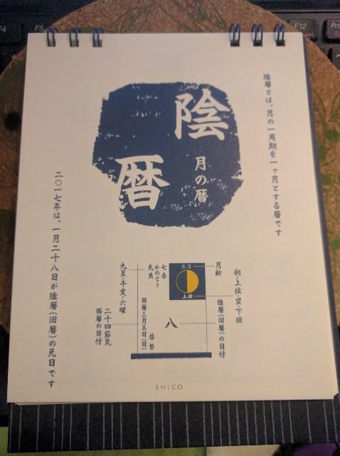 f:id:izumojiro:20170129214456j:plain