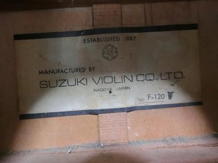 スズキの白いギター・3