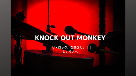 KNOCK OUT MONKEYは日本を代表するロックバンド