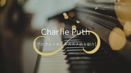 Charlie Puthの魅力とオススメ曲