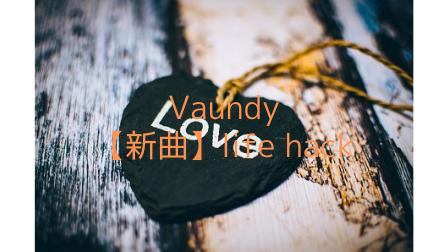 Vaundyの新曲「life hack」