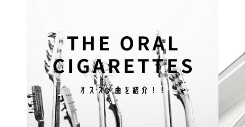 THE ORAL CIGARETTESのオススメ曲を紹介!!