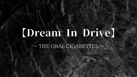 THE ORAL CIGARETTESの新曲「Dream In Drive」