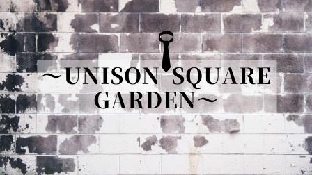 UNISON SQUARE GARDENのオススメ曲4選!!