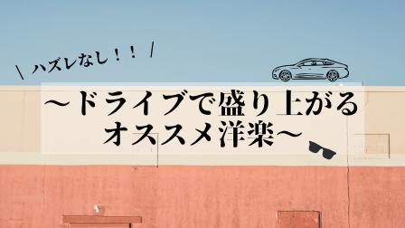 ドライブで盛り上がるオススメ洋楽30選!!