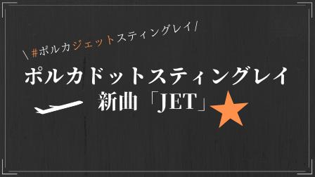 ポルカドットスティングレイ、新曲「JET」リリース