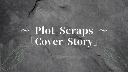 Plot Scrapsの「Cover Story」がかっこいい!!