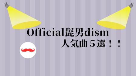 Official髭男dismの人気曲5選!!