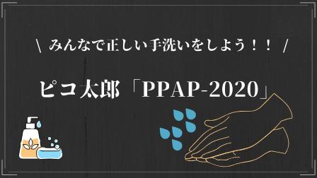 ピコ太郎「PPAP-2020」で正しい手洗いをしよう!!