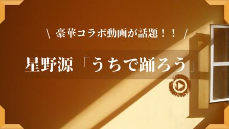 星野源「うちで踊ろう」が話題!!