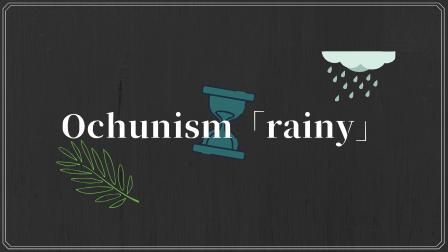 Ochunismの「rainy」が心地よい!!