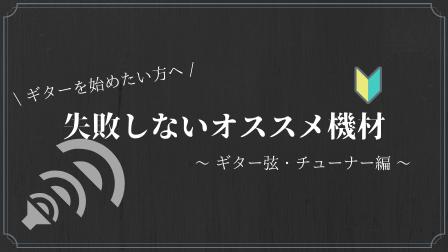 エレキギター初心者へ、失敗しないオススメ機材~ギター弦・チューナー編~