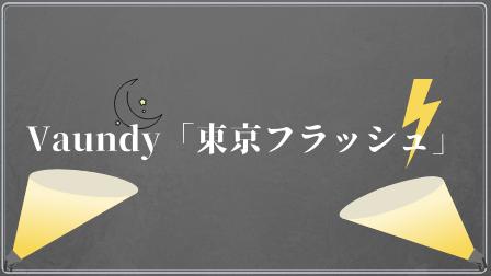 新生オルタナティブアーティスト、Vaundyの「東京フラッシュ」がおしゃれ!!