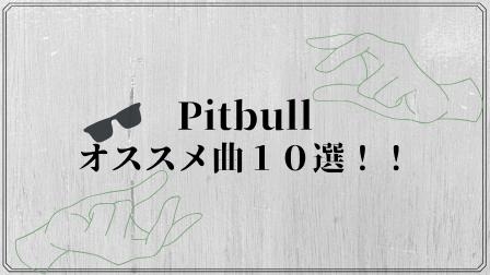 Pitbullのオススメ曲10選!!