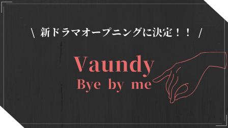 Vaundyが新曲「Bye by me」のMV公開!!