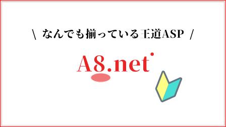 A8.netに登録しよう!!