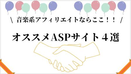 音楽系アフィリエイトにオススメのASPサイト4選!!