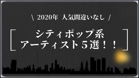 2020年人気になるシティポップ系アーティスト5組