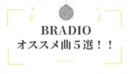 BRADIOのおすすめ曲5選!!