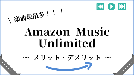 Amazon Music Unlimitedのメリット・デメリット