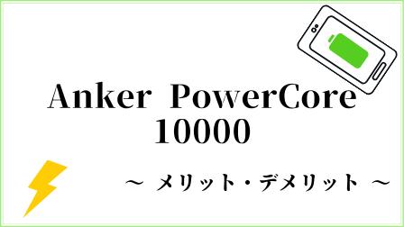 【Anker PowerCore 10000】モバイルバッテリーならAnker製品がおすすめ