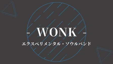 エクスペリメンタル・ソウルバンド「WONK」を紹介!!