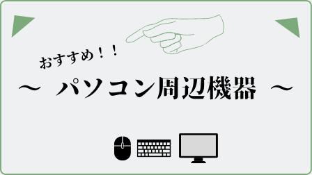 おすすめのパソコン周辺機器紹介!!