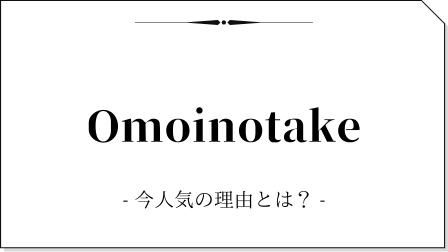Omoinotakeが人気急上昇中!!ブラックミュージック×ポップスを奏でるセンスの良さに再注目!!