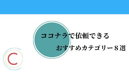 ココナラで依頼できるおすすめカテゴリー8選!!